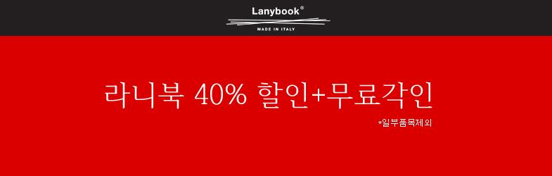 라니북 신제품 출시기념 사은행사