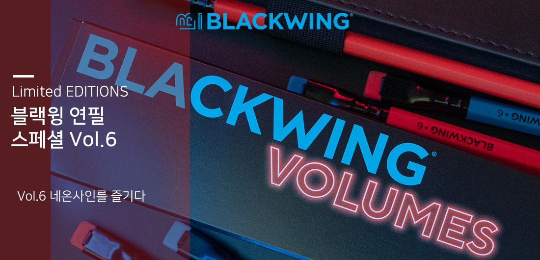 블랙윙 Vol.6