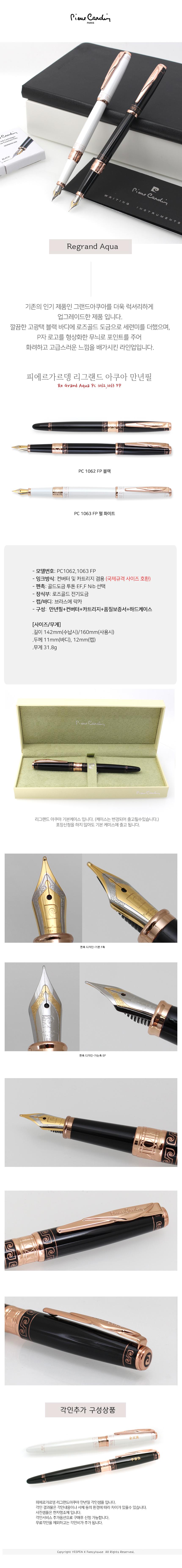 pierre cardin,만년필전문쇼핑몰,각인,만년필각인,세필,가는펜촉,한글필기용 펜촉