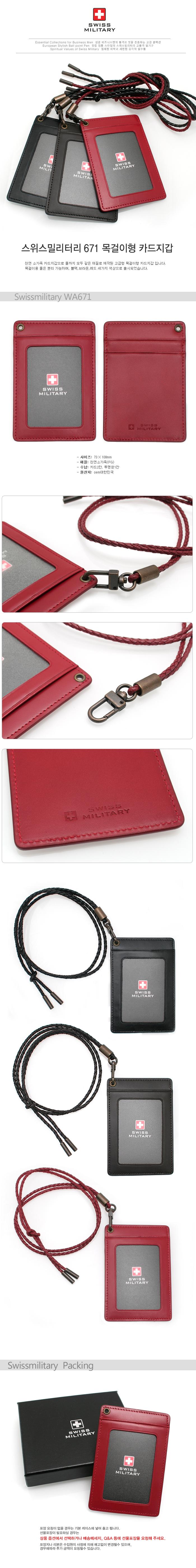 고급 카드지갑,목걸이형 지갑,카드지갑,사원증,직원선물,가죽 카드지갑,단체선물