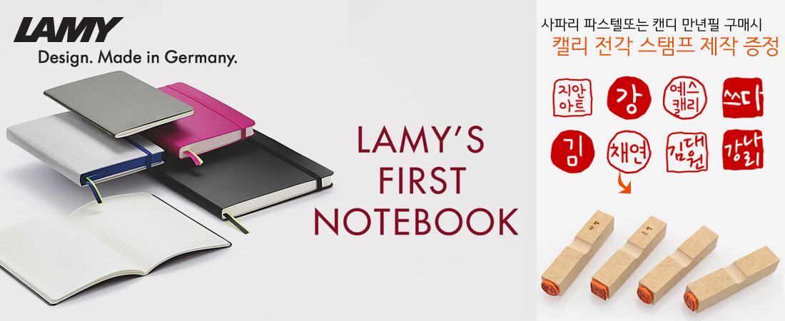 라미 Lamy pen